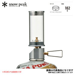 【スノーピーク】リトルランプノクターン(GL-140)