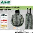 【ロゴス】◆油に強い防水防寒スーツサーレLグレー(30615212)