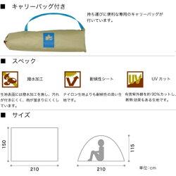 【ロゴス】neosフルシェード(210×150cm)(71809014)