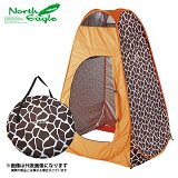 【ノースイーグル】POPアップお着替えテント(ジラフ)(NE958)