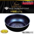 【パール金属】ルクスパンブルーダイヤモンドコートIH対応いため鍋20cm(HB-2435)