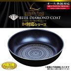 【パール金属】ルクスパンブルーダイヤモンドコートIH対応フライパン26cm(HB-2437)