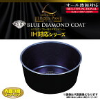 【パール金属】ルクスパンブルーダイヤモンドコートIH対応マルチポット18cm(HB-2441)
