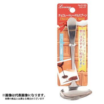 【パール金属】ラビング チョコレートレードルスプーン(D-185)チョコフォンデュ・チーズフォンデュ