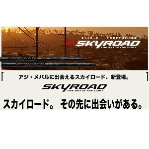 SKYROAD SKR-S682AJI