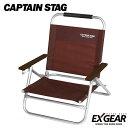【キャプテンスタッグ】エクスギアロースタイルリクライニングチェアブラウン