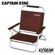 キャプテンスタッグ エクスギア リクライニング ブラウン