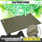 【キャプテンスタッグ】インフレーティングマットダブルUB−3006