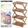 【キャプテンスタッグ】CSクラシックス 木製4段ラック<460>(UP-2505)アウトドアテーブル キャンプテーブル キャプテンスタッグ テーブル