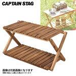 【キャプテンスタッグ】CSクラシックス木製2段ラック<600>(UP-2542)
