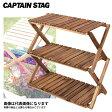 【キャプテンスタッグ】CSクラシックス 木製3段ラック<600>(UP-2543)アウトドアテーブル キャンプテーブル キャプテンスタッグ テーブル