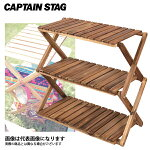 【キャプテンスタッグ】CSクラシックス木製3段ラック<600>(UP-2543)