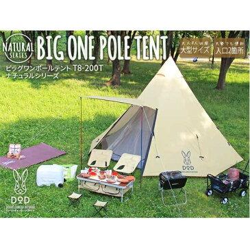 【DOD】ビッグワンポールテント ナチュラルカラー(T8-200T)テント  テント キャンプ DoD ドッペルギャンガー キャンプ用品 アウトドア用品