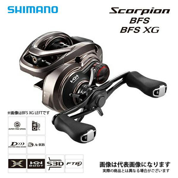 シマノ スコーピオン BFS XG