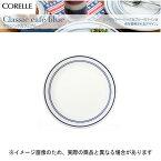 【パール金属】◆コレールクラシックカフェブルーワンプレートランチL(CP-8731)
