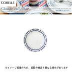 【パール金属】◆コレールクラシックカフェブルーブレッドプレート(CP-8733)
