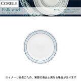 【パール金属】コレールフォークスティッチ ワンプレートランチM(CP-8746)お皿 丸皿 食器 白