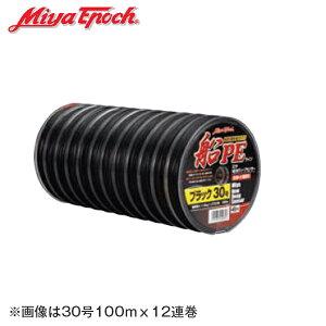 エントリーで全品P+4倍!最大42倍*ニューディープセンサー ブラック 20号(100m単位 最大12連結)※1個ご購入で100m分となります ミヤエポック  PEライン 20号