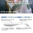 アルカリシャッド CA-02 (#001〜#040) カタクチイワシ コアマン