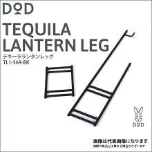 【DOD】テキーラランタンレッグ(TL1-569-BK)