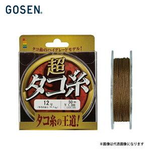 【ゴーセン】超タコ糸 50m 10号 GS517