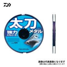 【ダイワ】太刀メタルパープル6m12lb