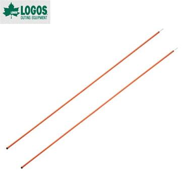 スタンダードキャノピーポール180(2本セット)(オレンジ) 70902008 ロゴス アウトドア 用品 キャンプ 道具