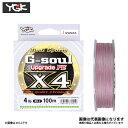 【特価ライン】 G-SOUL アップグレード PE X4 150m 0.6号 ヨツアミ PEライン 0.6号