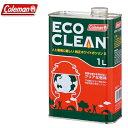 エコクリーン1L 170-6759 コールマン 燃料 アウトドア 用品 キャンプ 道具