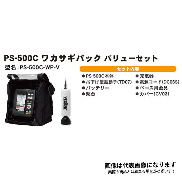PS-500C ワカサギパック バリューセット PS-500C-WP-V ホンデックス ワカサギ釣り 魚探 セット