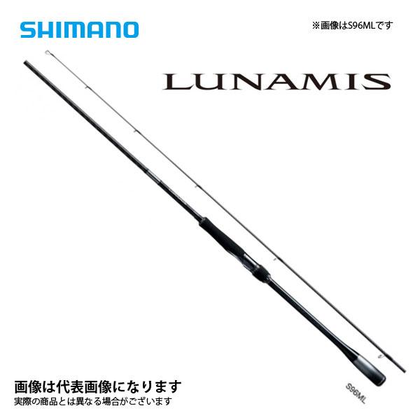 20ルナミスS100Mシマノ大型便2020年新製品
