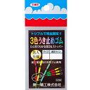 第一精工(DAIICHISEIKO) 3色うき止めゴム 小 【ネコポス配送可】