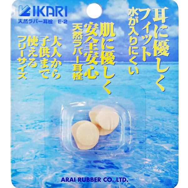 イカリ(IKARI) 天然ラバー耳栓 E-2 【ネコポス配送可】