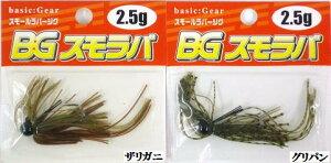 ベーシックギア (basic Gear) BGスモラバ 2.5g 【メール便OK】