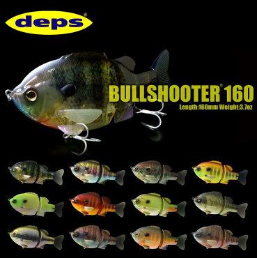 デプス(deps)ブルシューター160