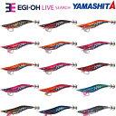 【2019年新製品】ヤマシタ(YAMASHITA) エギ王 LIVE サーチ 2.5号 【ネコポス配送可】