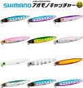 シマノ(SHIMANO) コルトスナイパー アオモノキャッチャー JW-228S 28g 【ネコポス配送可】