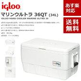 【あす楽】【送料無料】igloo(イグロー/イグルー) クーラーボックス マリンウルトラ 36QT (34L)