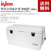 【送料無料】igloo(イグロー/イグルー) クーラーボックス マリンウルトラ 94QT (88L)