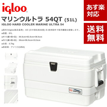 igloo(イグロー/イグルー)クーラーボックスマリンウルトラ54QT(51L)【送料無料】