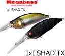 メガバス(Megabass) IxI SHAD TX (#01〜#20) 【ネコポス配送可】