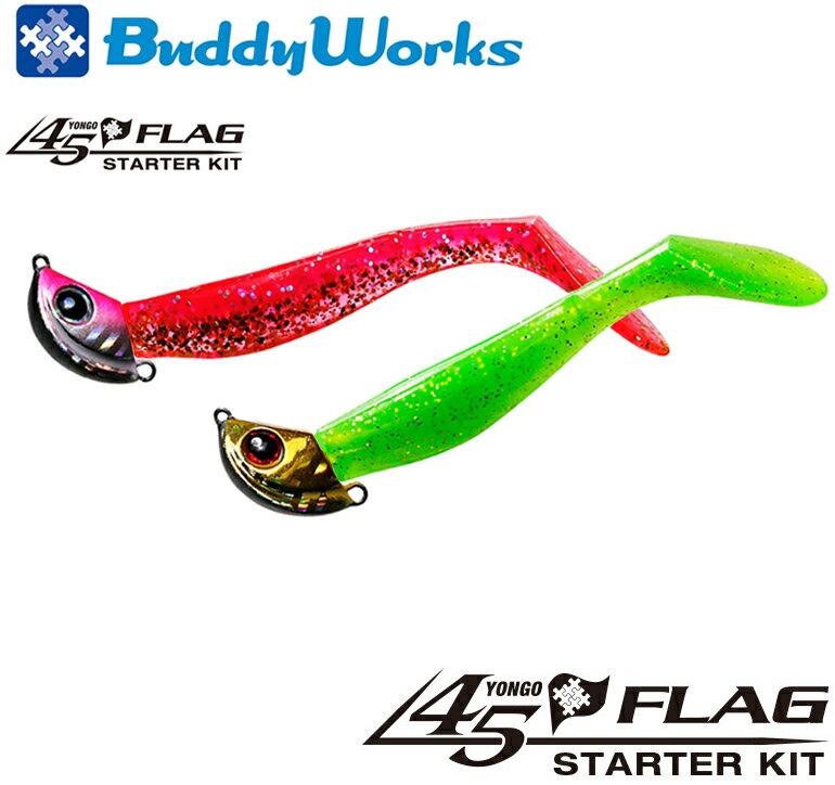 バディーワークス(BuddyWorks)45フラッグスターターキット21g【ネコポス配送可】