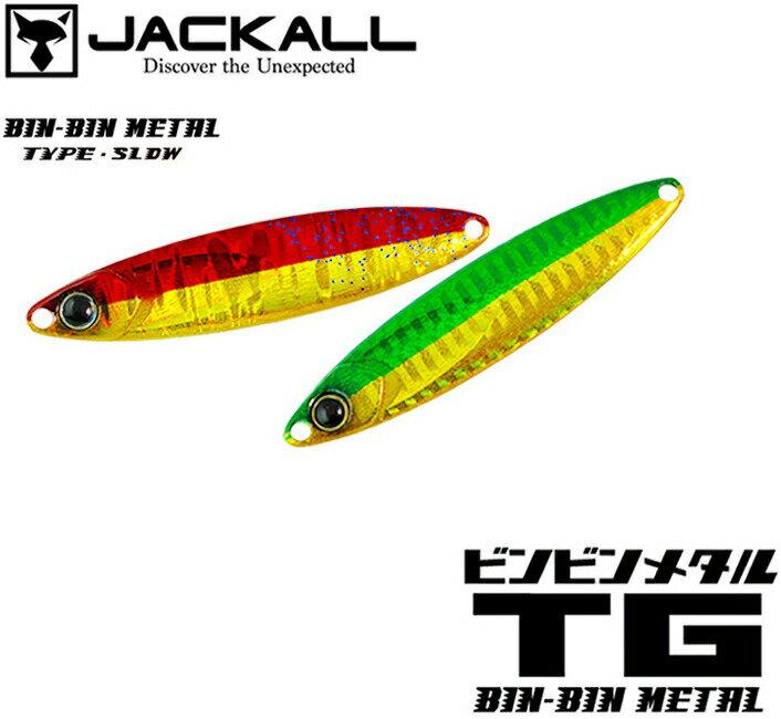 ルアー・フライ, ハードルアー (JACKALL) TG 80g