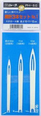 シャーク網針3本セットNo.1PH-60【ネコポス配送可】