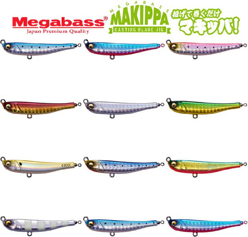 ルアー・フライ, ハードルアー (Megabass) 5g