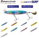 メジャークラフト(Major Craft) ジグパラ サーフ 40g 【ネコポス配送可】