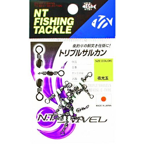 エヌティスイベル(NTSWIVEL)トリプルサルカン(夜光玉)タイプB#10【ネコポス配送可】