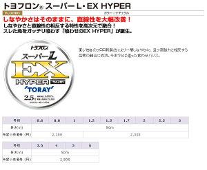 【メール便可】東レトヨフロンスーパーLEXHYPER50m(0.8-1.0号)