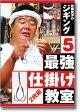 【メール便可】岳洋社 DVD 佐藤統洋のジギング5 最強仕掛け教室(2枚組)