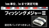 807623126401ダイワフィッシングメジャーIII